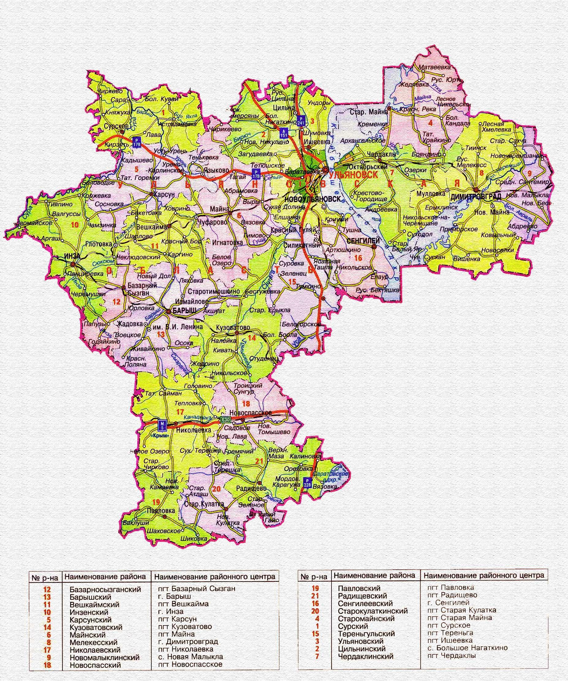Карта Ульяновской области с районами