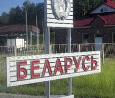 Украинцы смогут пересекать границу Беларуси для сбора дикоросов