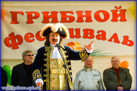 """Пятиметровый боровик станет """"гвоздем"""" Фестиваля грибов и ягод в Павловске"""